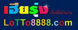 Lotto8888 หวยหุ้น หวยออนไลน์ ห […]